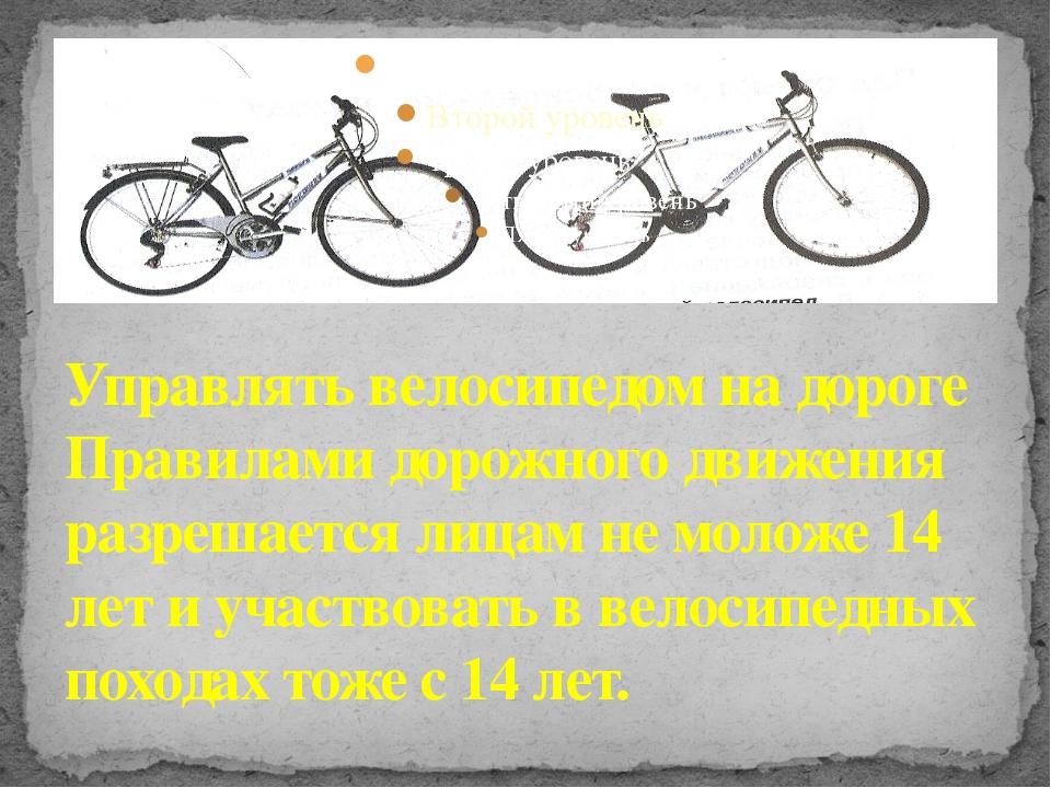 Управлять велосипедом на дороге Правилами дорожного движения разрешается лица...