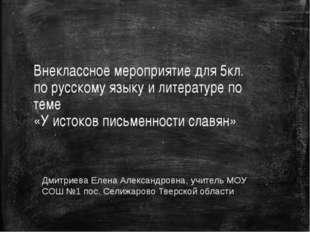 Внеклассное мероприятие для 5кл. по русскому языку и литературе по теме «У ис