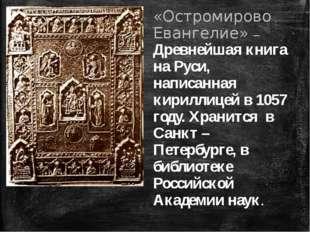 «Остромирово Евангелие» – Древнейшая книга на Руси, написанная кириллицей в 1