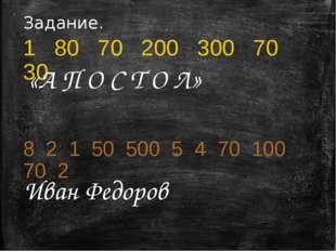 Задание. 1 80 70 200 300 70 30 «А П О С Т О Л» 8 2 1 50 500 5 4 70 100 70 2 И