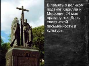 В память о великом подвиге Кирилла и Мефодия 24 мая празднуется День славянск