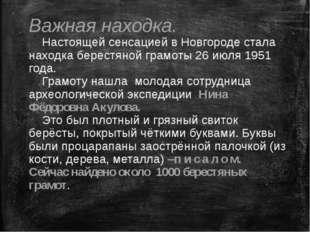 Важная находка. Настоящей сенсацией в Новгороде стала находка берестяной грам