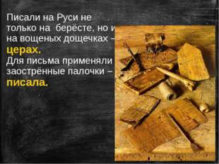 Писали на Руси не только на берёсте, но и на вощеных дощечках – церах. Для пи