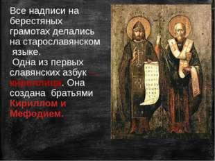 Все надписи на берестяных грамотах делались на старославянском языке. Одна из