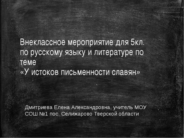 Внеклассное мероприятие для 5кл. по русскому языку и литературе по теме «У ис...
