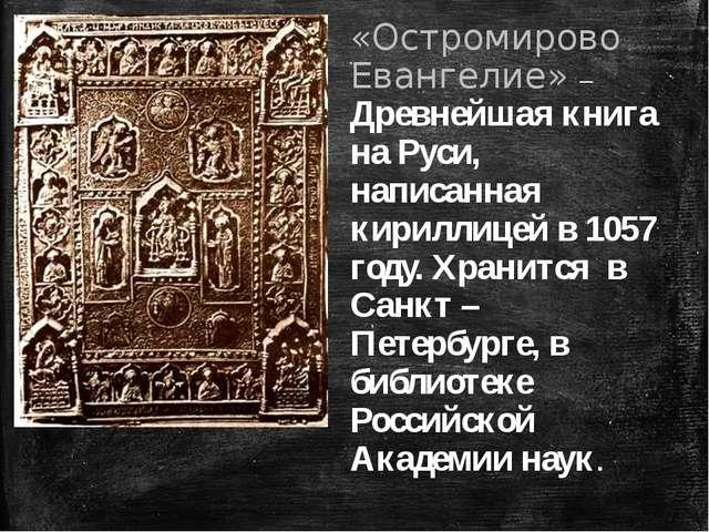 «Остромирово Евангелие» – Древнейшая книга на Руси, написанная кириллицей в 1...