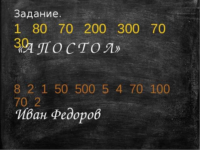 Задание. 1 80 70 200 300 70 30 «А П О С Т О Л» 8 2 1 50 500 5 4 70 100 70 2 И...