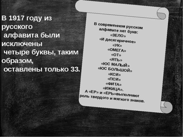 В современном русском алфавите нет букв: «ЗЕЛО» «И десятеричное» «УК» «ОМЕГА»...