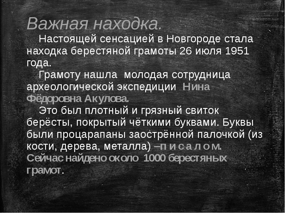 Важная находка. Настоящей сенсацией в Новгороде стала находка берестяной грам...