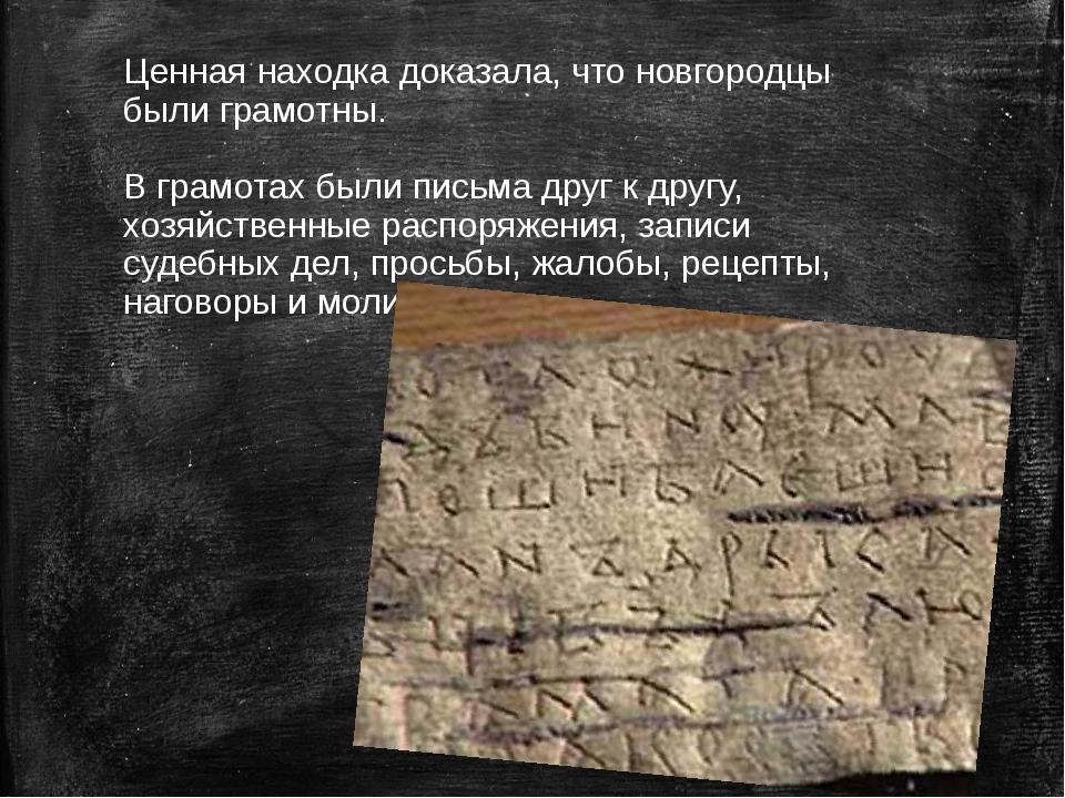 Ценная находка доказала, что новгородцы были грамотны. В грамотах были письма...