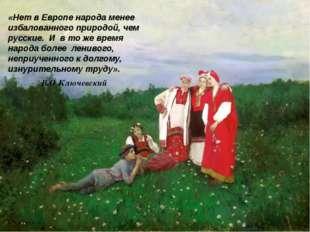 «Нет в Европе народа менее избалованного природой, чем русские. И в то же вре