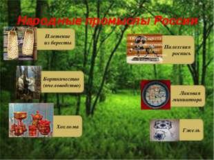 Народные промыслы России Палехская роспись Плетение из бересты Лаковая миниат