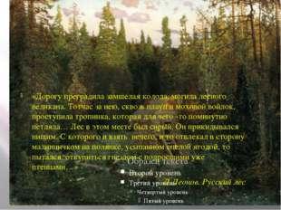 «Дорогу преградила замшелая колода, могила лесного великана. Тотчас за нею,