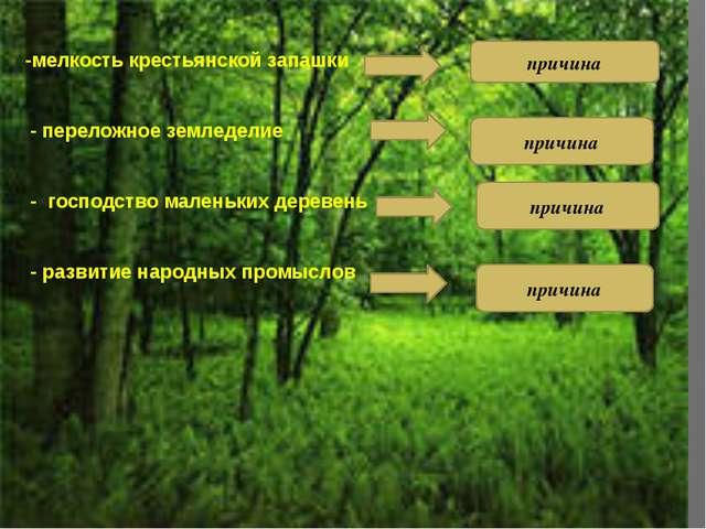 -мелкость крестьянской запашки - переложное земледелие - господство маленьки...
