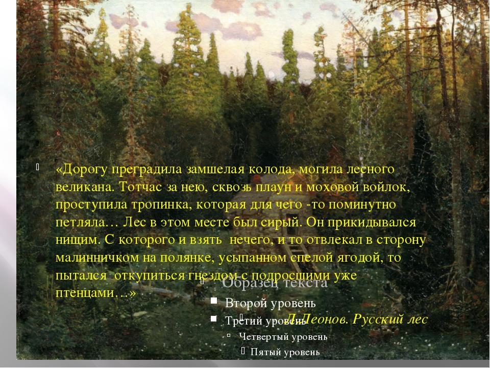 «Дорогу преградила замшелая колода, могила лесного великана. Тотчас за нею,...