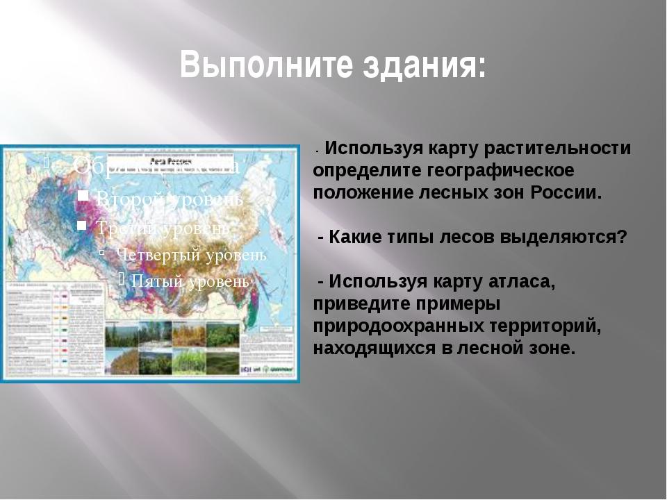 Выполните здания: - Используя карту растительности определите географическое...