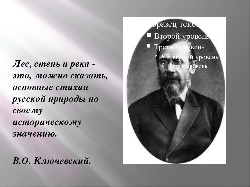 Лес, степь и река - это, можно сказать, основные стихии русской природы по св...