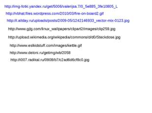 http://img-fotki.yandex.ru/get/5006/valerijsa.7/0_5e885_3fe10805_L http://vb