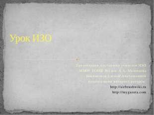Презентация составлена учителем ИЗО МБОУ ТСОШ №1 им. А.А. Мезенцева Бакланово