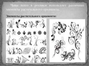Чаще всего в росписи используют различные элементы растительного орнамента.