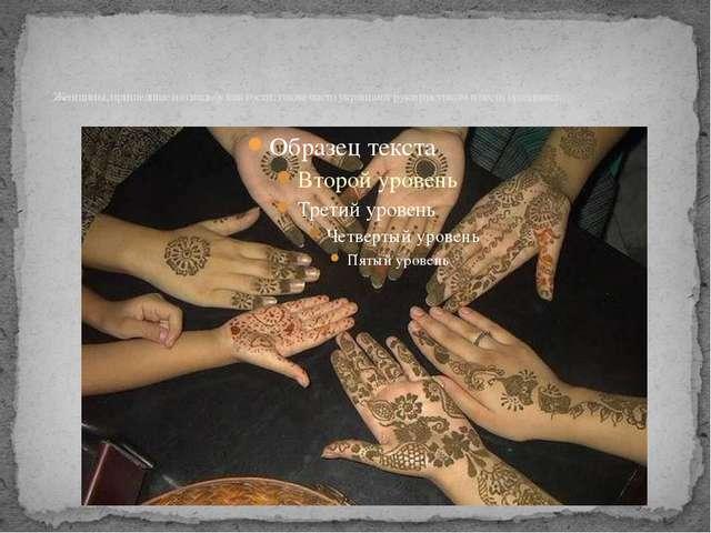Женщины, пришедшие на свадьбу как гости, также часто украшают руки рисунком...