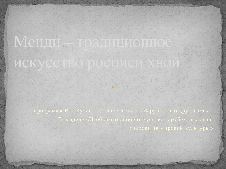 программa В.С.Кузина 7 класс тема : «Зарубежный друг, гость». В разделе «...