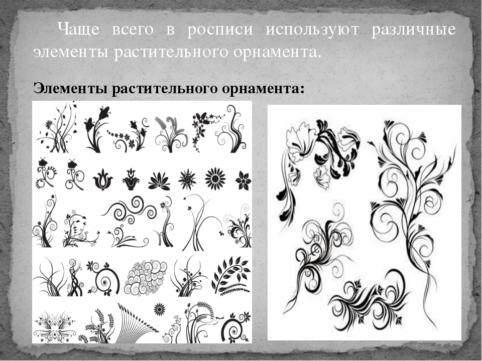 Чаще всего в росписи используют различные элементы растительного орнамента....