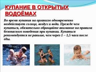 КУПАНИЕ В ОТКРЫТЫХ ВОДОЁМАХ Во время купания на организм одновременно воздейс