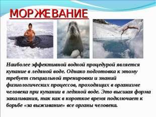 МОРЖЕВАНИЕ Наиболее эффективной водной процедурой является купание в ледяной