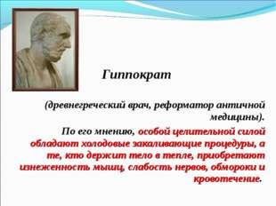 Гиппократ (древнегреческий врач, реформатор античной медицины). По его мнени