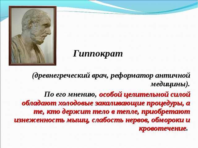 Гиппократ (древнегреческий врач, реформатор античной медицины). По его мнени...