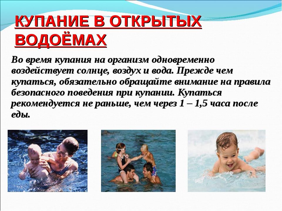 КУПАНИЕ В ОТКРЫТЫХ ВОДОЁМАХ Во время купания на организм одновременно воздейс...
