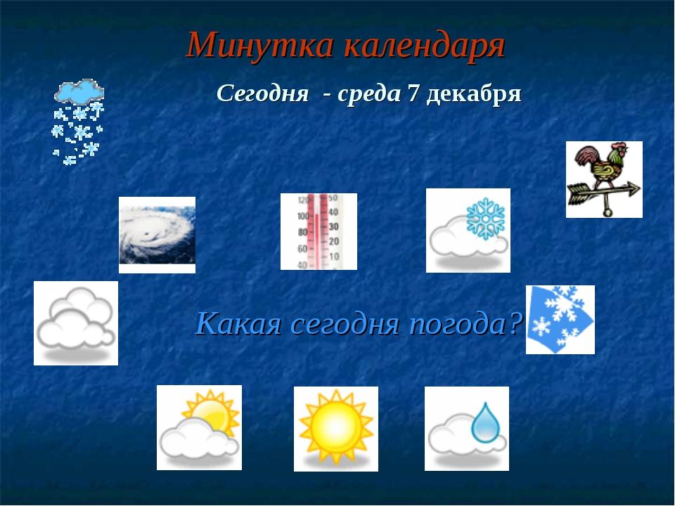 Минутка календаря Сегодня - среда 7 декабря Какая сегодня погода?