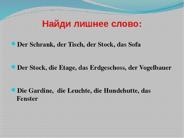 Найди лишнее слово: Der Schrank, der Tisch, der Stock, das Sofa Der Stock, di...