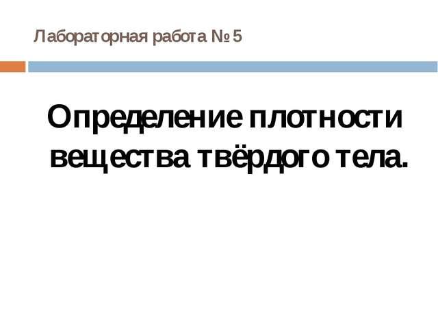 Лабораторная работа № 5 Определение плотности вещества твёрдого тела.