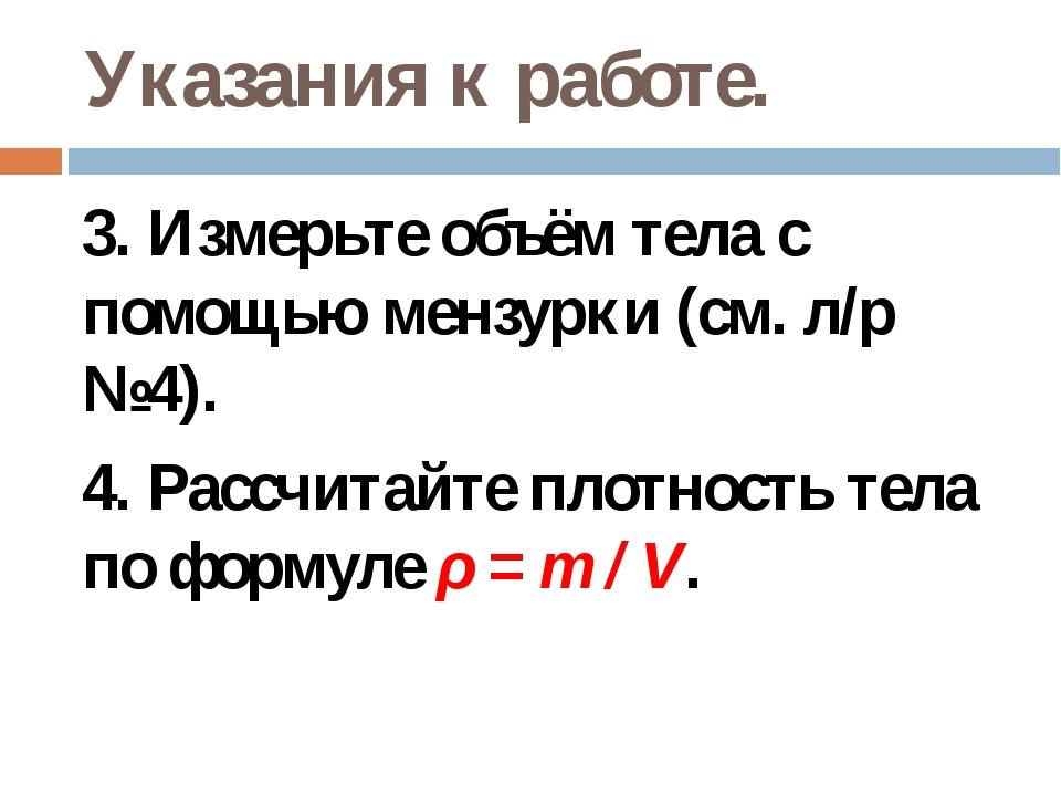 Указания к работе. 3. Измерьте объём тела с помощью мензурки (см. л/р №4). 4....