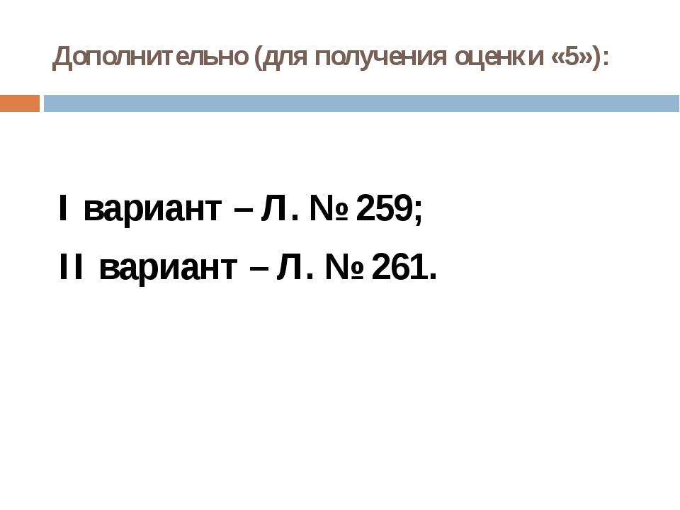 Дополнительно (для получения оценки «5»): I вариант – Л. № 259; II вариант –...