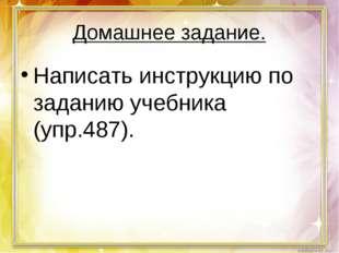 Домашнее задание. Написать инструкцию по заданию учебника (упр.487).