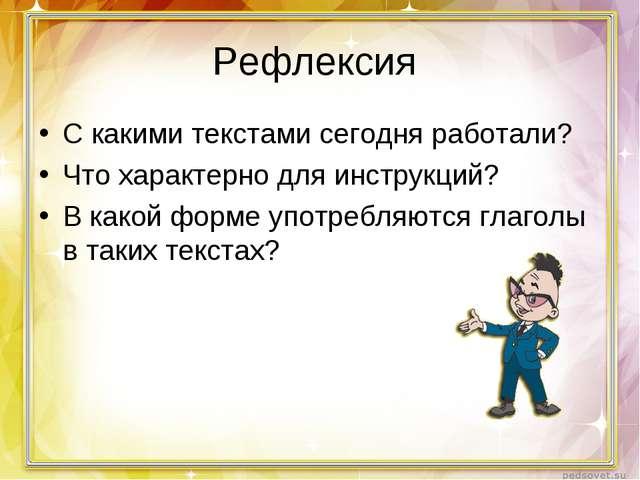 Рефлексия С какими текстами сегодня работали? Что характерно для инструкций?...