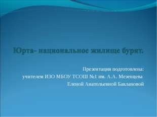 Презентация подготовлена: учителем ИЗО МБОУ ТСОШ №1 им. А.А. Мезенцева Еленой