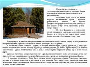 Юрты обычно строились из лиственничных бревен, реже из сосновых. Бревна обыч