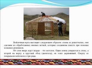Войлочная юрта выглядит следующим образом: стены ее решетчатые, они сделаны