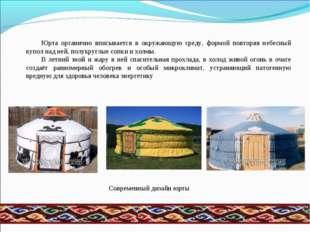 Юрта органично вписывается в окружающую среду, формой повторяя небесный купол