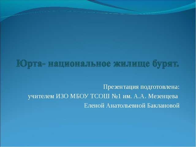 Презентация подготовлена: учителем ИЗО МБОУ ТСОШ №1 им. А.А. Мезенцева Еленой...