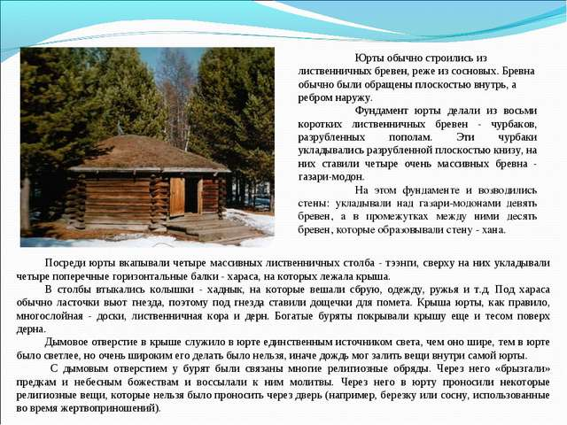 Юрты обычно строились из лиственничных бревен, реже из сосновых. Бревна обыч...