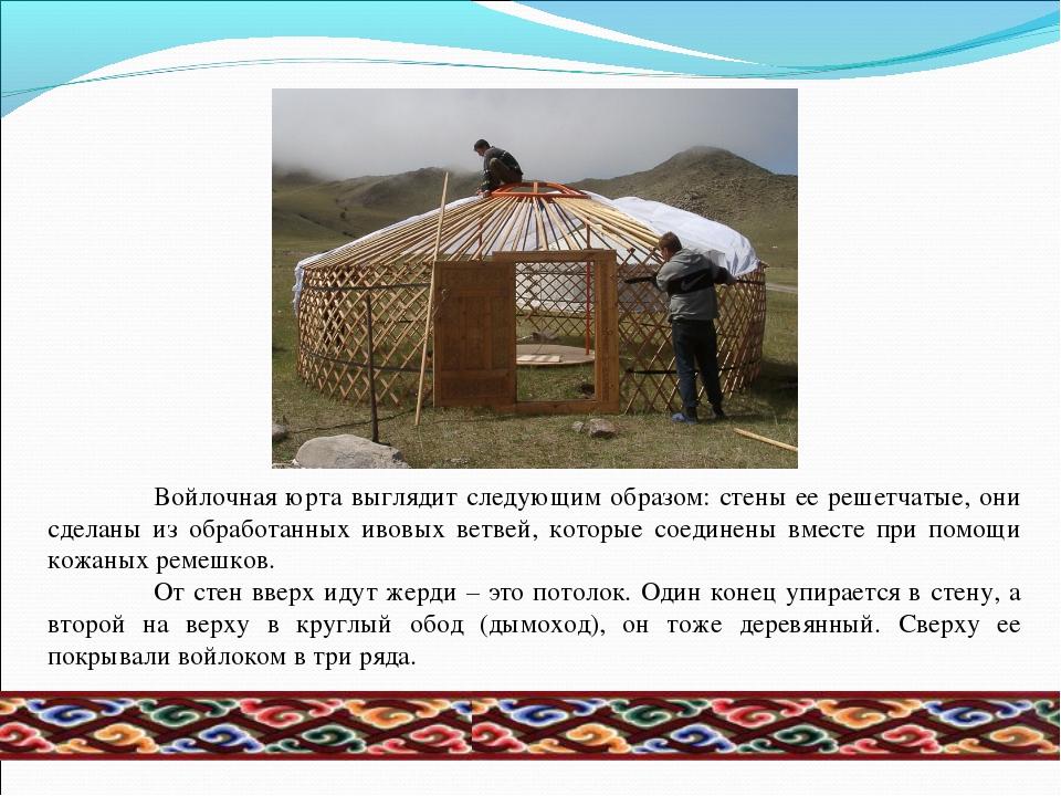 Войлочная юрта выглядит следующим образом: стены ее решетчатые, они сделаны...