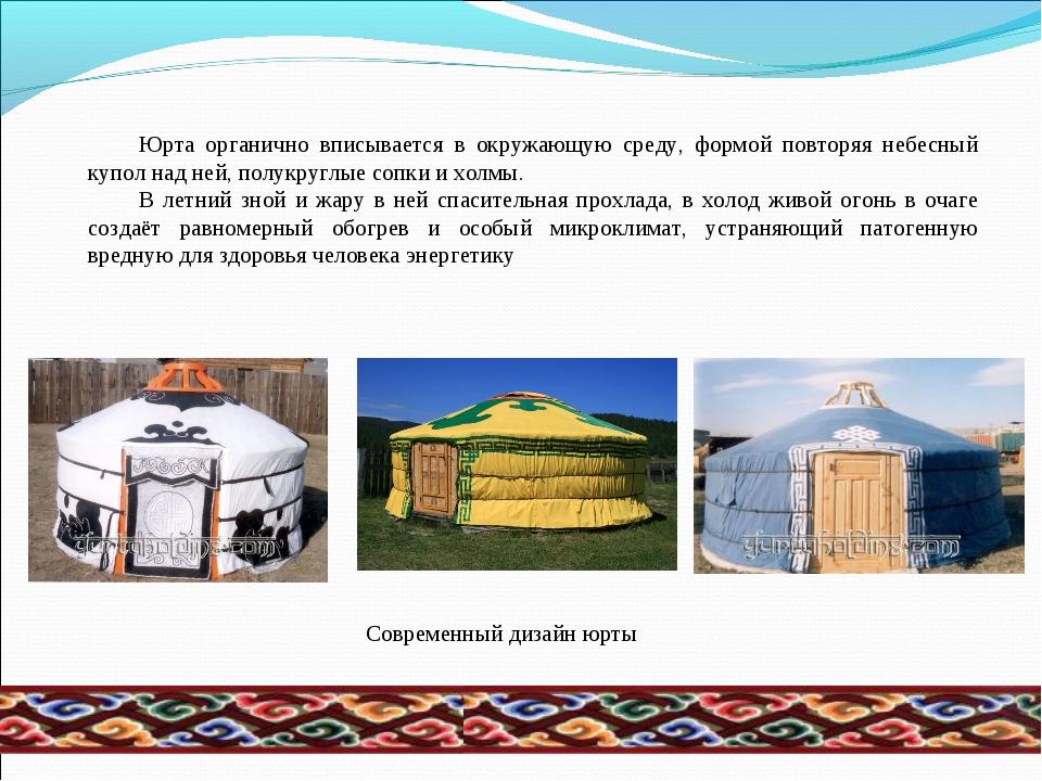 Юрта органично вписывается в окружающую среду, формой повторяя небесный купол...