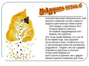 Николай Калинович Морозов-поэт, мой земляк в сборнике стихов о красоте родног