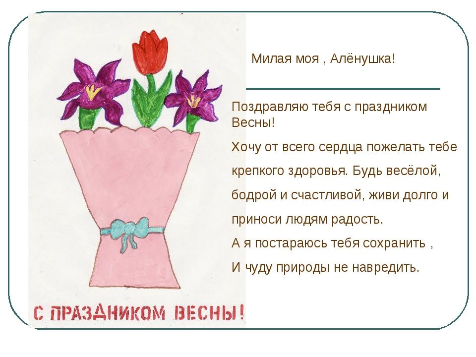 Милая моя , Алёнушка! Поздравляю тебя с праздником Весны! Хочу от всего серд...