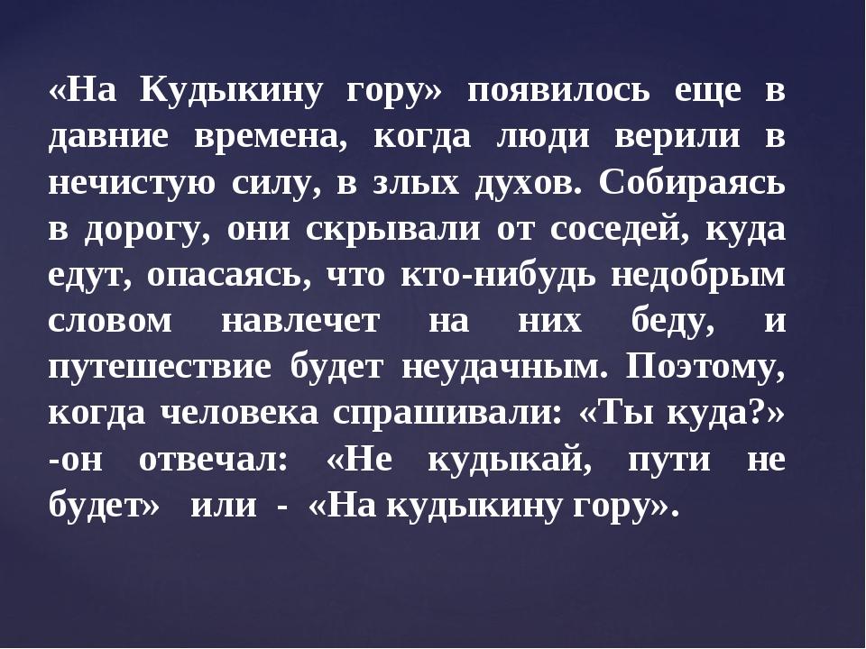 «На Кудыкину гору» появилось еще в давние времена, когда люди верили в нечист...